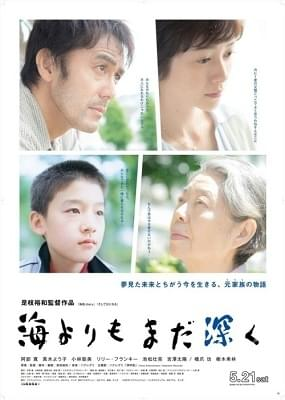 Po burzy / After the Storm / Umi yori mo mada fukaku (2016) PL.BDRip.XviD-KiT / Lektor PL